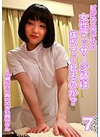 ビジネスホテルの女性マッサージ師は抜いてくれるのか?(7)〜小柄だけど胸の大きい鈴谷さん ダウンロード