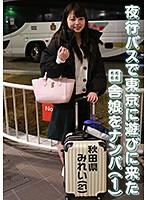 夜行バスで東京に遊びに来た田舎娘をナンパ(1)~秋田県・みれい(21)