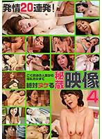 発情20連発!ごく普通の人妻から淫乱熟女まで絶対ヌケる秘蔵映像(4) ダウンロード