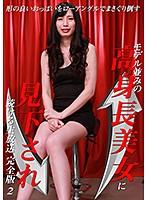 モデル並みの高身長美女に見下され続ける生放送(2)完全版~形の良いおっぱい...