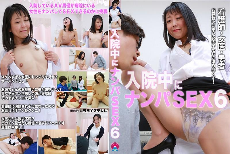 入院中にナンパSEX(6)?看護師・女医・患者・お見舞いに来た女の子をむさぼり尽くす!