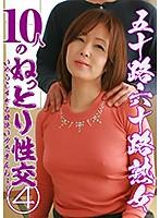 五十路・六十路熟女10人のねっとり性交シリーズ動画