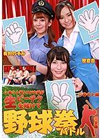 シ●ウト娘とAV女優が生ビーチクを賭けて野球拳バトル完全版 ダウンロード