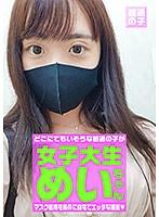 マスク着用を条件に撮影を了承してくれた普通の女子大生 めいちゃん 20歳 ダウンロード
