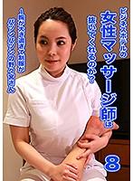ビジネスホテルの女性マッサージ師は抜いてくれるのか?(8)~胸が大き過ぎて...