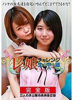レズっ娘チャレンジ生中継 完全版〜ノンケの女友達を自宅に呼んでどこまでできるかな?