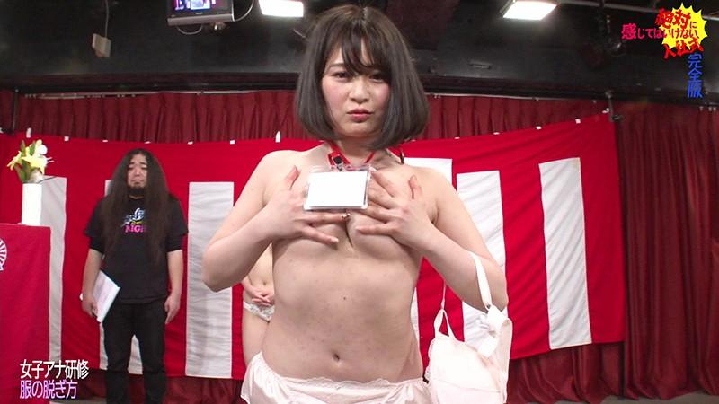 絶対に感じてはいけない入社式 完全版〜パラダイステレビ新人女子アナが悶絶しまくり!8
