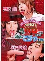 かわいい女の子大集合!舌でベロベロ×唾液ビチャビチャ生放送 完全版
