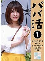 パパ活〜服の上からでもわかる巨乳女子大生(19歳)〜 ダウンロード