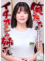俺たちのイチオシお姉さん〜渋谷のメンエスで出会ったヤリマンそうな巨乳お姉さん ダウンロード