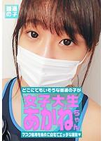 マスク着用を条件に撮影を了承してくれた普通の女子大生 あかねちゃん 21歳 ダウンロード