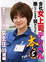 会社の女上司がデリヘルで働いていたので弱みにつけこみ本●(5)〜建設会社の可愛い女主任39歳