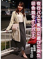 夜行バスで東京に遊びに来た田舎娘をナンパ(2)〜広島県・めあり(24) ダウンロード