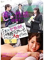 美人女教師を性感マッサージでとことんイカせてみた(5) 河奈亜依