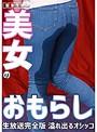 【緊急生放送】美女のおもらし生放送〜恥じらいながらも溢れ出るオシッコ 完全版