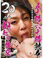 五十路・六十路熟女20人のねっとり性交4時間SP(1)〜いやらしすぎる腰使いがたまんねぇ〜!