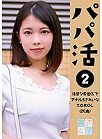 パパ活(2)〜清楚な雰囲気でアナルもきれいなエロ尻OL25歳 ダウンロード