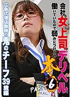 会社の女上司がデリヘルで働いていたので弱みにつけこみ本●(6)〜広告代理店勤務・鬼のチーフ39歳 ダウンロード