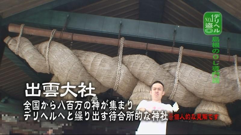 デリヘルNo.1盗●!(50)〜島根県・出雲のOL専門店で本●だに1