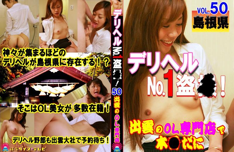 デリヘルNo.1盗●!(50)〜島根県・出雲のOL専門店で本●だに