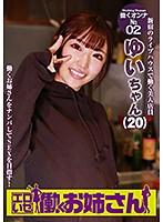 エロいぜ!働くお姉さん(2)~新宿のライブハウスで働く美人店員