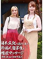 日本文化を学びにやってきた外国人留学生を性感マッサージでとことんイカせてみた