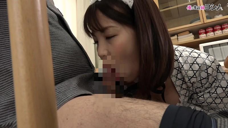 俺の家政婦ヨシノさん2