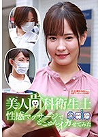 美人歯科衛生士を性感マッサージでとことんイカせてみた ダウンロード