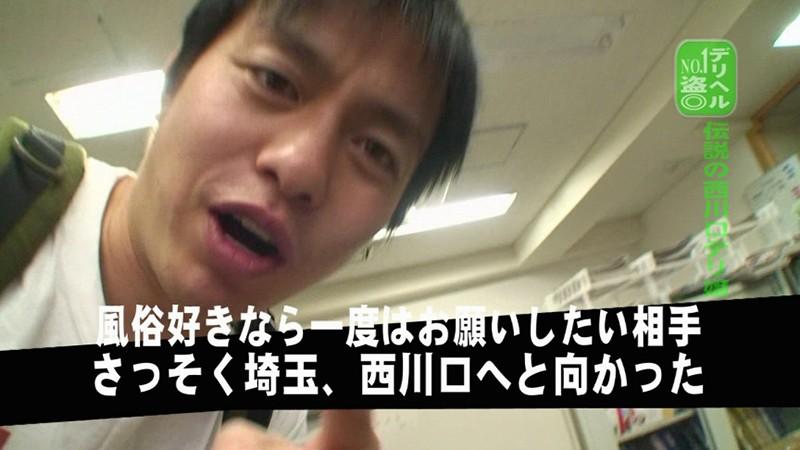 デリヘルNo.1盗●!(47)〜伝説の元西川口流ナンバー1嬢が大宮にいた!1
