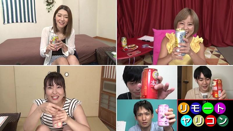ヤリコン完全版〜リモート飲み会で男女6人がハメを外してハメまくり!
