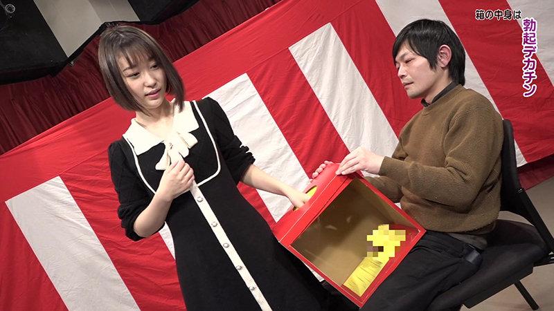 箱の中身は勃起デカチン~興奮しちゃったシ●ウト娘と即SEX!11