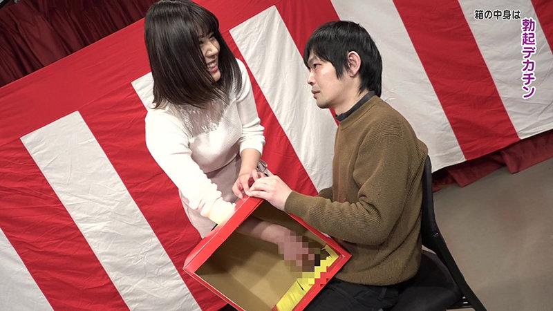 箱の中身は勃起デカチン~興奮しちゃったシ●ウト娘と即SEX!2