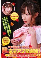 parathd03251[PARATHD-3251]秋の女子アナ感謝祭!エッチな文化祭で感じまくりのイキまくり!マ●コも濡れてヒ~クヒクッ! 完全版