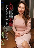 人妻巨根不倫「大きなイチモツをください」(3)~麗奈50歳 ダウンロード