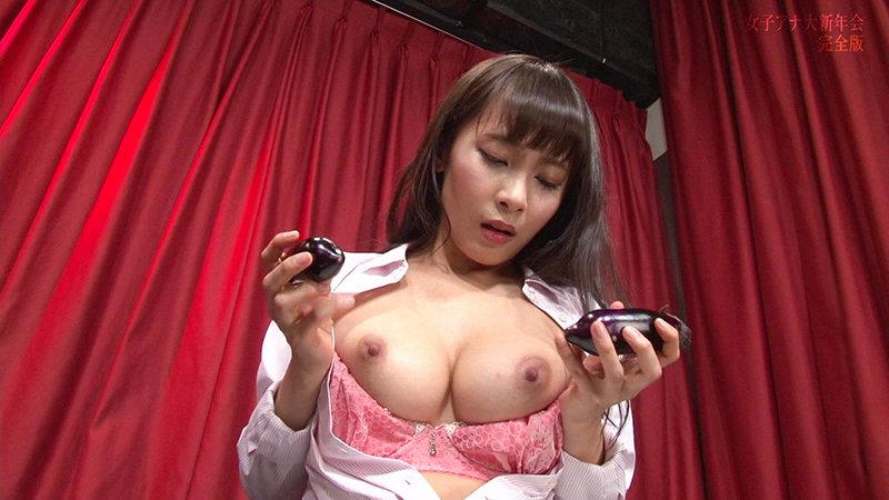 女子アナ大新年会!おとそ気分で感じまくりのイキまくり!マ●コも濡れてヒ~クヒクッ! 完全版 画像11