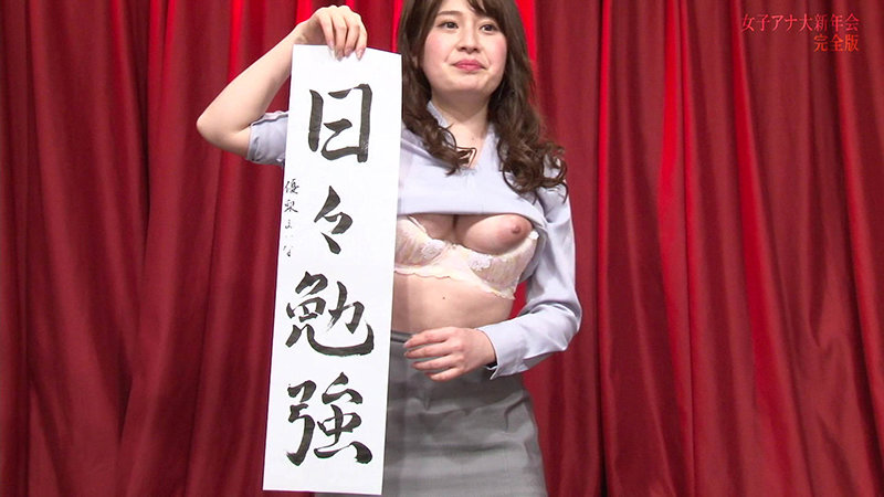 女子アナ大新年会!おとそ気分で感じまくりのイキまくり!マ●コも濡れてヒ~クヒクッ! 完全版 画像15