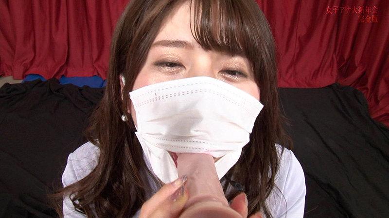 女子アナ大新年会!おとそ気分で感じまくりのイキまくり!マ●コも濡れてヒ~クヒクッ! 完全版 画像6