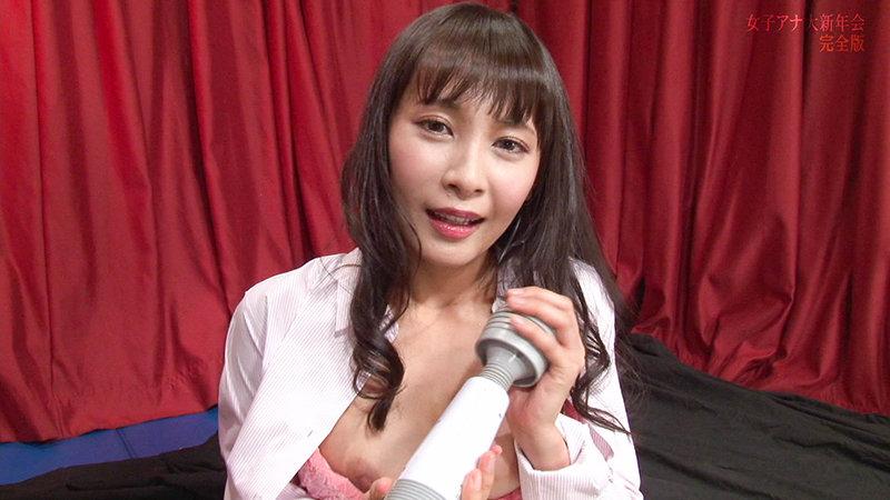 女子アナ大新年会!おとそ気分で感じまくりのイキまくり!マ●コも濡れてヒ~クヒクッ! 完全版 画像8