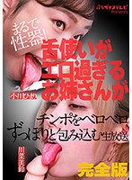 (parathd03298)[PARATHD-3298]まるで性器!舌使いがエロ過ぎるお姉さんがチンポをベロベロずっぽりと包み込む生放送 完全版 ダウンロード
