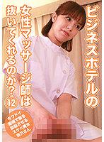 (parathd03301)[PARATHD-3301]ビジネスホテルの女性マッサージ師は抜いてくれるのか?(12)~キワドイ施術で客を勃起させるスケベ美女・吉乃さん ダウンロード