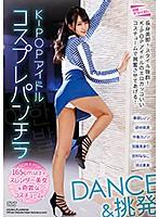 K-POPアイドルコスプレパンチラ DANCE&挑発