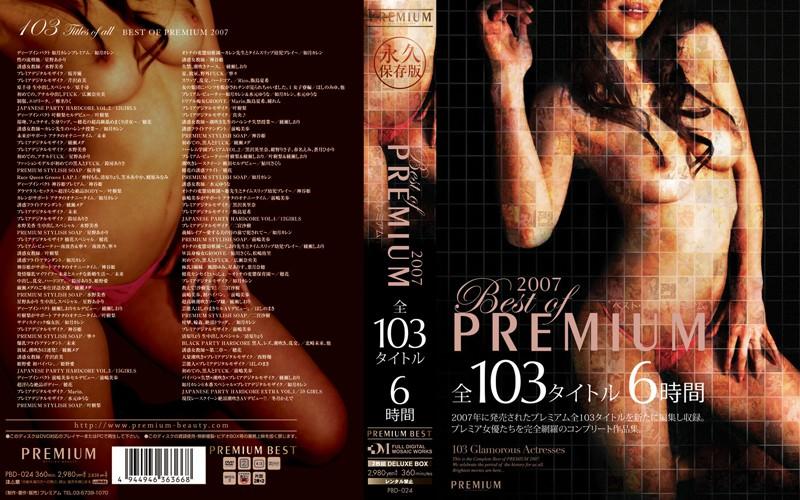 BEST OF PREMIUM 2007のエロ画像