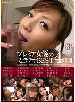 プレミア女優のフェラチオBEST 3 ダウンロード