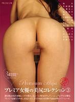 プレミア女優の美尻コレクション 3 ダウンロード