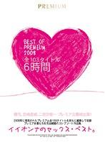 BEST OF PREMIUM 2008 ダウンロード