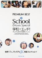 学校でエッチ! プレミアムBEST 6時間スペシャル ダウンロード