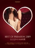 BEST OF PREMIUM 2009 全112タイトル8時間 ダウンロード