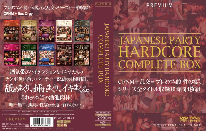 JAPANESE PARTY HARDCORE COMPLETE BOXのエロ画像