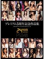 プレミアム5周年記念作品集24時間 PREMIUM STYLISH BEAUTY 48