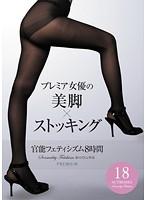 プレミア女優の美脚×ストッキング 官能フェティシズム8時間 [PBD-106]